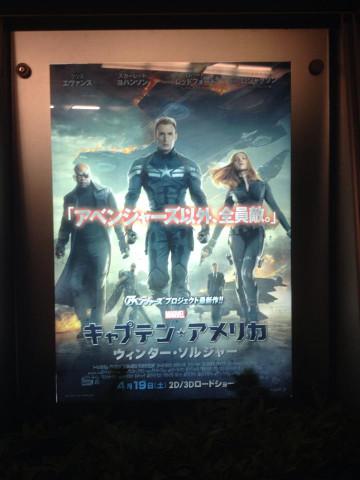 キャプテン・アメリカウィンター・ソルジャー Captain America The Winter Soldier