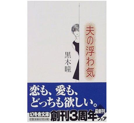 Ottonouwaki_kurokihitomi_2